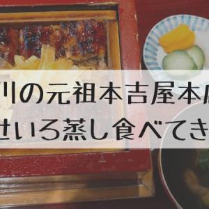 口コミは真っ二つ!柳川の「元祖本吉屋」鰻のせいろ蒸しのお味は?