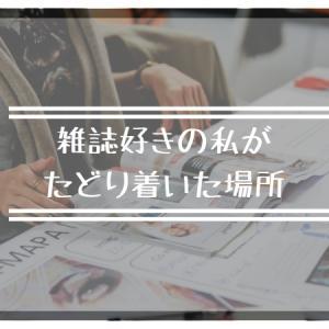 楽天マガジンレビュー 月額410円で読み放題!