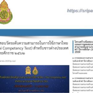 【2019年日程発表】【タイ語試験】Thai Competency Test(教育省主催/旧ポーホック)