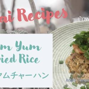 【タイ料理レシピ】トムヤムチャーハン/Tom Yum Fried Rice/ข้าวผัดต้มยำの材料と作り方