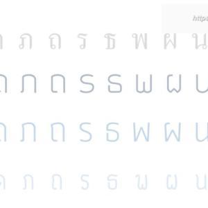 タイ語のフォントの話と、タイ文字のポスターを読んでみよう【練習問題・解答あり】