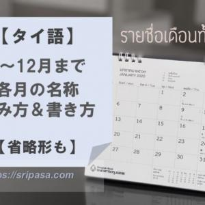 【タイ語・タイ文字】各月(1月〜12月)の名称と読み方・書き方まとめ【省略形も】