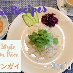 大人気タイ料理「カオマンガイ(タイ風チキンライス)」2通りのレシピをご紹介