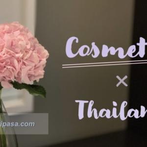 化粧品・肌に関するタイ語での言い方 タイの美容事業規模・推移、コスメ市場のカテゴリ別内訳