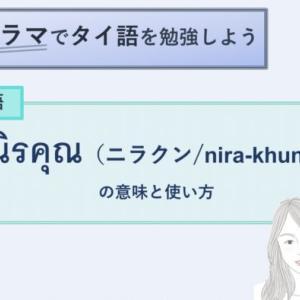 【タイドラマでタイ語勉強】「恩知らずの」という意味を持つ単語「ニラクン/นิรคุณ」