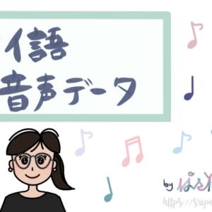 【リスニングの練習に】タイ語初級学習者向けの音声データ教材①