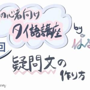 【第11回】疑問文の作り方①:『独学で勉強しよう!超初心者向けタイ語講座』