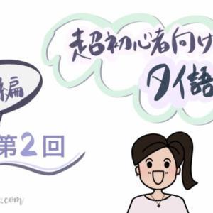 【タイ語講座応用編2】「ダーイ」以外の可能を表す言い方2種:「ペン」と「ワイ」