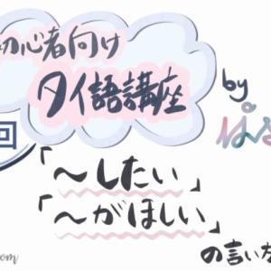 【第13回】願望の表現「~したい」「~がほしい」:『独学で勉強しよう!超初心者向けタイ語講座』