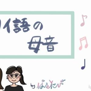 【タイ語の母音】音の違いと発音のコツ【音声ファイル付き】