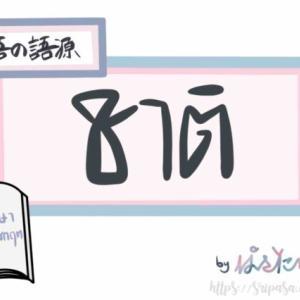 タイ語「ชาติ」の語源