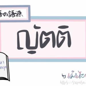 タイ語「ญัตติ(議案)」の語源