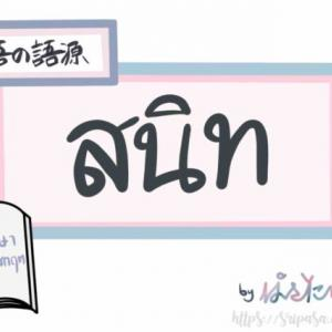 タイ語「สนิท(親密な)」の語源