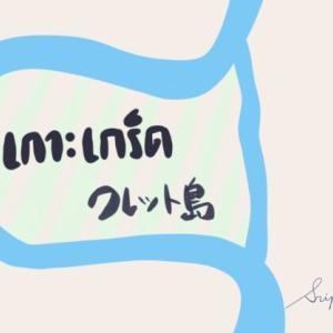 【タイ】クレット島(Koh Kret)の名前の由来(語源)と歴史を紐解いてみる