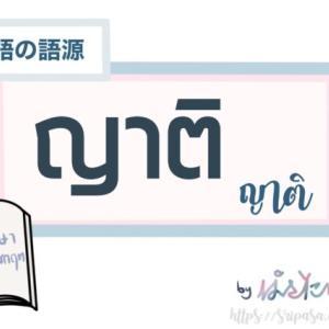 タイ語「ญาติ/ヤート:親戚」の語源【パーリ語】