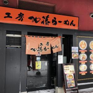 北海道旭川市「加藤らーめん」で「熟成醤油らーめん+ミニ豚ジンギスカン丼」を食す