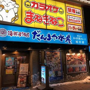 北海道旭川市「だんまや水産」の「鮮魚大漁盛り」を食す