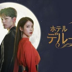 韓国 IU&ヨ・ジング「ホテルデルーナ」日本放送 !(^^)!