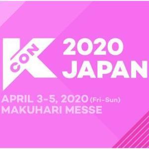 韓国 KCON2020第1弾発表~ (@^^)/~~~