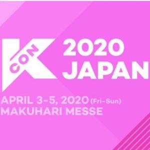 韓国 KCON2020 第2弾発表~ わぁ~~~ !(^^)!