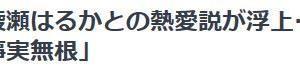 韓国  綾瀬はるか×ノ・ミヌ熱愛報道~ (@_@;)