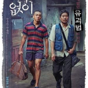 韓国 ユ・アイン&ユ・ジェミョン映画「音もなく」 (^○^)