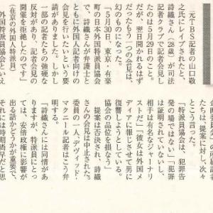 伊藤/山口事件に関するデイビッド・マクニールの生焼けの記事 (アイリッシュ・タイムズ紙)