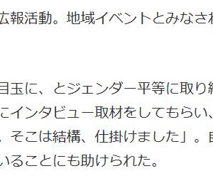 あいちトリエンナーレで津田大介氏が「結果の平等」をゴリ押しした件