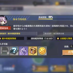 アズールレーン 12-3進軍&エニグマ