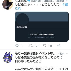 3月22日 大須へ/アズールレーン/戦艦少女R