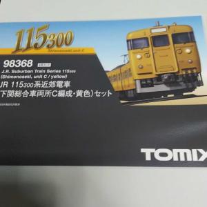 TOMIX 115系300番台(下関総合車両所C編成・黄色)