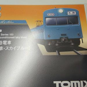 TOMIX 国鉄103系(初期型非冷房車・スカイブルー)