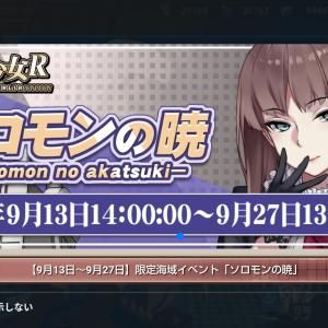 9月5・6日  戦艦少女&アズレン
