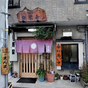 鶴見安善 今が旬「秋刀魚のまんま」大衆酒蔵 栄屋