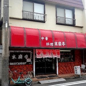 川崎浅田 町中華の絶品肉ラーメン 末廣亭