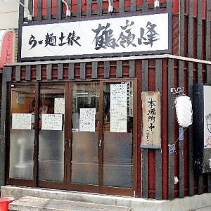 鶴見 秋季ブログ限定塩 らー麺土俵 鶴嶺峰
