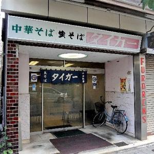 鶴見 今も健在昭和の大衆食堂 タイガー