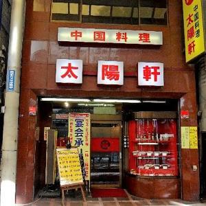川崎 安定の旨さの中国料理 太陽軒