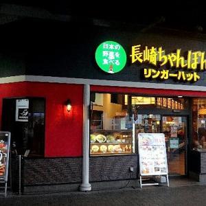 鶴見 かきちゃんぽん リンガーハット 京急鶴見店
