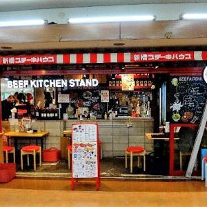 新橋 激安な肉バルで0次会 ビーフキッチンスタンド 新橋店