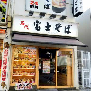 川崎 かつ丼&天玉そば 名代 富士そば 川崎東口店