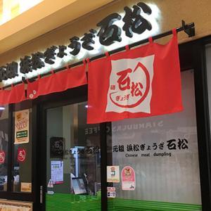 浜松 昭和28年の創業の元祖浜松餃子 石松