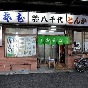 川崎 追分の昼から飲める大衆食堂 八千代