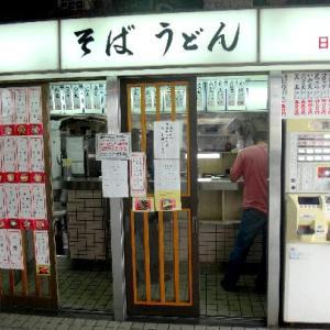 東神奈川 ホームに漂う出汁の香りに誘われて 日栄軒