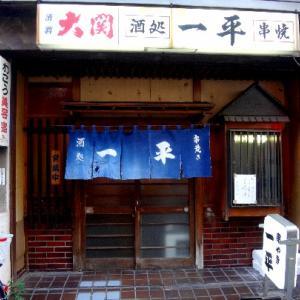 鶴見 尻手駅チカの大衆酒場 串焼き 一平