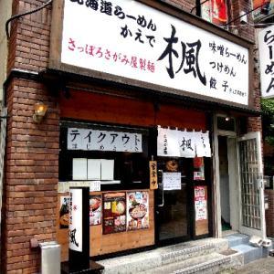 鶴見 夏季限定冷やし担々麺 北海道らーめん 楓 鶴見店