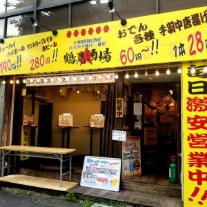 鶴見 大衆昭和居酒屋 鶴見の夕焼け一番星 鶴見酒場