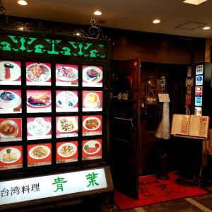 新宿 本場の味が楽しめる 台湾料理 青葉