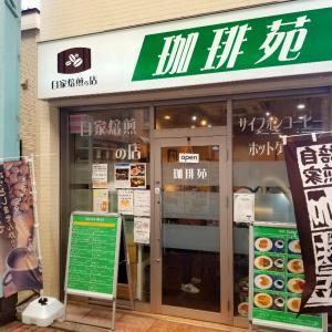鶴見 銅板で焼く極旨ホットケーキ 珈琲苑