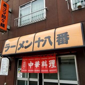鶴見 寺谷の町中華で黒ゴマ担々麺 十八番